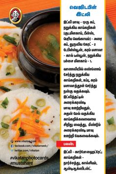 Ten foods that will benefit your kids weight Recipes In Tamil, Indian Food Recipes, Ethnic Recipes, Cooking Tips, Cooking Recipes, Healthy Recipes, Easy Recipes, Healthy Food, Healthy Drinks For Kids