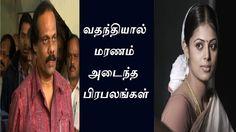 வதந்தியால் இறந்த தமிழ் சினிமா பிரபலங்கள் | Tamil Cinema News | tamil news todayவதந்தியால் இறந்த தமிழ் சினிமா பிரபலங்கள் | Tamil Cinema News | tamil news toda... Check more at http://tamil.swengen.com/%e0%ae%b5%e0%ae%a4%e0%ae%a8%e0%af%8d%e0%ae%a4%e0%ae%bf%e0%ae%af%e0%ae%be%e0%ae%b2%e0%af%8d-%e0%ae%87%e0%ae%b1%e0%ae%a8%e0%af%8d%e0%ae%a4-%e0%ae%a4%e0%ae%ae%e0%ae%bf%e0%ae%b4%e0%af%8d-%e0%ae%9a/