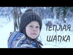Теплая детская шапка. Вязание крючком. Warm children's hat. Crochet. - YouTube