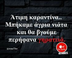 Funny Greek Quotes, Funny Quotes, Funny Memes, Jokes, Humor, Life, Funny Phrases, Husky Jokes, Funny Qoutes