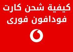 كيفية شحن كارت فودافون فورى 2020 Vodafone Logo Company Logo Gaming Logos