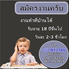 """<สนใจติดต่อ> คุณศิริมา Tel. 094-5162269 , 061-9959859, 089-6637013   กรุณาจดหมายเลขนี้  """" BY2486 """"  มาด้วยนะค่ะ"""
