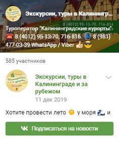 Экскурсии, туры, санатории, гостиницы Калининграда