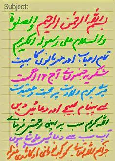 Thank You Message- Allamah Kaukab Noorani Okarvi- Aug-17-2014 - See more at: http://www.okarvi.com/#sthash.fIaT4MgL.dpuf   http://www.okarvi.com/
