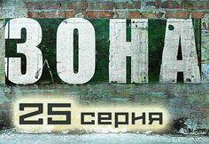 Зона 25 серия (1-50 серия) - криминальный сериал HD