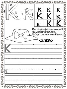 Learn Greek, Greek Language, Greek Alphabet, Grammar Worksheets, School Lessons, Primary School, Preschool, Teaching, Writing
