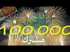 مبروك علينا ال100000 يارجاله يامززي يا أحلا أخوات \ مع بيوتنا بكل بساطة