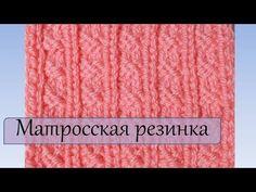 Вязание спицами для начинающих Матросская резинка. Link download…