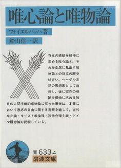 唯心論と唯物論 (岩波文庫)   フォイエルバッハ, 船山 信一   本   Amazon.co.jp