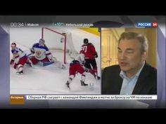 ЧМ по хоккею Россия & Канада,что пошло не так рассказывает Владислав Тре...
