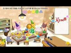 [HD] 코코몽 두두의 생일#2 동화 storybook with Cocomong,Aromi,可可蒙,香腸猴,cocomong game