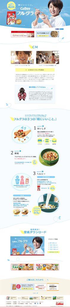 朝にいいことフルグラ【食品関連】のLPデザイン。WEBデザイナーさん必見!ランディングページのデザイン参考に(シンプル系)