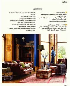 Rustic interior design style is used to convey the theme and the feeling of living in the mountains in any design space. Diana Hadchity Chedrawy Interview with Zeina Al Anaka Magazine. Zeina, Design Styles, Rustic Interiors, Diy Home Decor, Interview, Decor Ideas, Magazine, Interior Design, Room