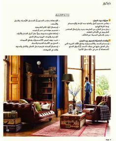 Diana Hadchity Chedrawy Interview with Zeina Al Anaka Magazine - www.leovandesign.com