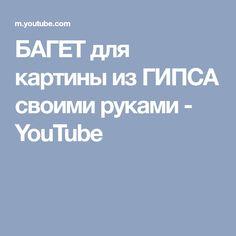 БАГЕТ для картины из ГИПСА своими руками - YouTube