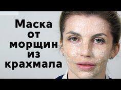Как убрать морщины на лице за 2 недели. Подтяжка кожи лица с двойным лифтинг эффектом - YouTube