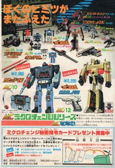 Pre-Transformers in Micronauts Microman full version e-Special Edition Kindle mangas - Page 22