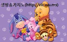 winnie the pooh baby (in pic:pooh, eeyore, piglet, tiger. Tigger And Pooh, Cute Winnie The Pooh, Winne The Pooh, Disney Babys, Cute Disney, Disney Art, Disney Pics, Disney Food, Bear Wallpaper