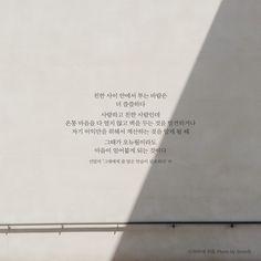 Korean Phrases, Korean Quotes, Korean Words, Wise Quotes, Famous Quotes, Qoutes, Learn Korean, Sentences, Poems