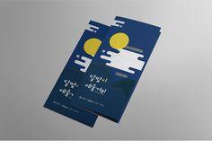 달맞이 예술거리 멤버십카드, 리플렛 디자인 - 그래픽 디자인, 브랜딩/편집