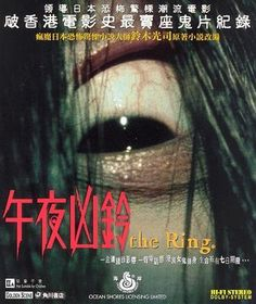 Ring (リング, Ringu)