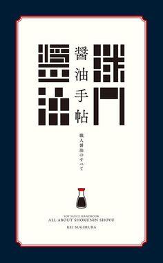"""むむ@「醤油手帖」「白熱ビール教室」さんのツイート: """"C90の新刊情報です! ようやく入稿! // はてなブログに投稿しました #はてなブログ…"""