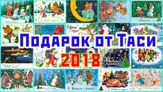 Подарок от Танюши Таси 2017 18