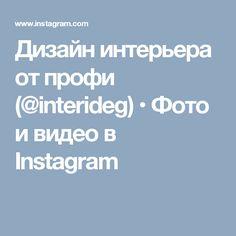 Дизайн интерьера от профи (@interideg) • Фото и видео в Instagram