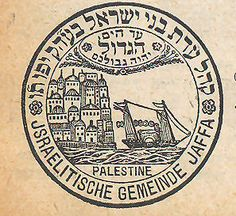"""Seal of the Jewish community of Jaffa (1892), bearing the biblical phrase: """"Unto the Great sea shall be your coast"""". (Wikipedia Commons)"""