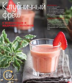 from Crème Brûlée Magazine Watermelon Cooler, Watermelon Vodka, Smoothie, Recipe For Mom, Wine Drinks, Summer Drinks, Cocktail Recipes, Tea Time, Smoothies