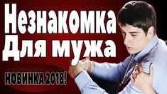 ПРЕМЬЕРА 2018 РВЕТ ВСЕХ [ НЕЗНАКОМКА ДЛЯ МУЖА ] Русские мелодрамы 2018 н...