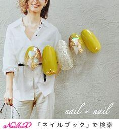 ワンカラー/シェル/ニュアンス/イエロー/ブラウン - nailnail445のネイルデザイン[No.4237659]|ネイルブック Love Nails, Pretty Nails, My Nails, Cute Nail Art, Beautiful Nail Art, Manicure Y Pedicure, Japanese Nails, Gel Nail Designs, Stylish Nails