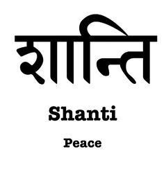 shanti in sanskrit. I was this in red on my inner forearm Mantra Tattoo, Namaste Tattoo, Sanskrit Symbols, Sanskrit Quotes, Sanskrit Words, Yoga Symbols, Om Shanti Om, Hindi Tattoo, Sanskrit Tattoo