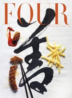 Zuma's Almond & Rhubarb Tart | FOUR Magazine