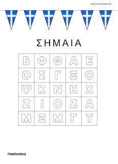 Preschool Education, National Holidays, Greece, Kindergarten, Teaching, Crafts, Greece Country, Manualidades, Tax Day Deals