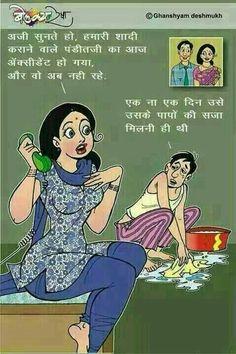 Sunte Ho – Images for whatsapp Comedy Quotes, Jokes Quotes, Funny Quotes, Sms Jokes, Funny Jokes In Hindi, Marathi Jokes, Cartoon Mom, Make Money On Internet, Indian Comics