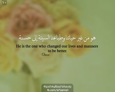 #whoisMuhammad