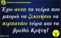 Funny Greek, True Words, Funny Jokes, Wisdom, Lol, Humor, Memes, Quotes, Quotations