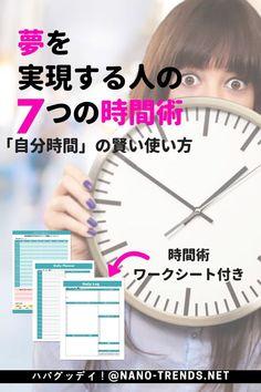 働く女性のための時間管理術。働きながら目標設定をして夢を叶える人は、自分時間の使い方が上手です。時間術と手帳術を真似して夢を実現する! #時間管理 #時間術 #手帳 #手帳の書き方 #手帳術 #手帳活用術 #目標設定