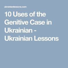 Get to know 10 Uses of the Genitive Case in Ukrainian! Practice the Genitive case in context with ULP episodes! Ukrainian Language, Learning, Couple, Studying, Teaching, Onderwijs