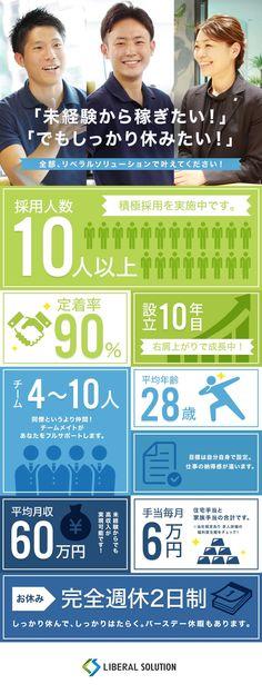 リベラルソリューション株式会社/エコ商材の提案営業(平均年齢28歳/完全週休2日制/チーム営業)の求人PR - 転職ならDODA(デューダ)