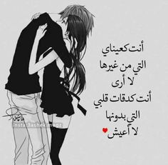 Love Smile Quotes, Love Husband Quotes, Qoutes About Love, Quran Quotes Love, Arabic Love Quotes, Love Quotes For Him, Love Quotes For Wedding, Romantic Love Quotes, Cute Couple Images