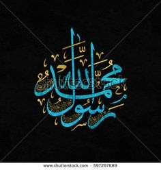 Arabic calligraphy art ,it  means : Muhammad the prophet of Allah (God)