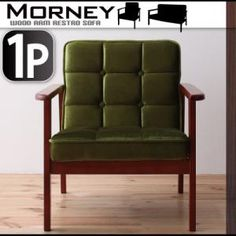 木肘レトロソファ【MORNEY】モーニー 1Pポイント【楽天市場】