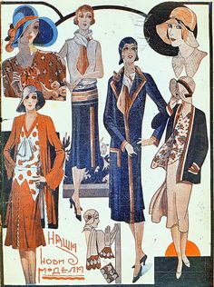 1930 Fashion    Taken from a fashion magazine published in 1930 in Yugoslavia