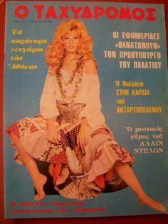 Ο ΤΑΧΥΔΡΟΜΟΣ Νο 830 Old Greek, Magazine Covers, Magazines, Travel, Vintage, Journals, Viajes, Destinations, Traveling