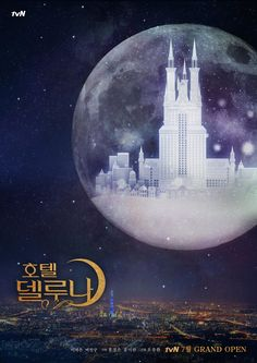 tvN Supernatural Drama Hotel Del Luna Releases Teaser Poster and First Look at Leads IU and Yeo Jin Gu