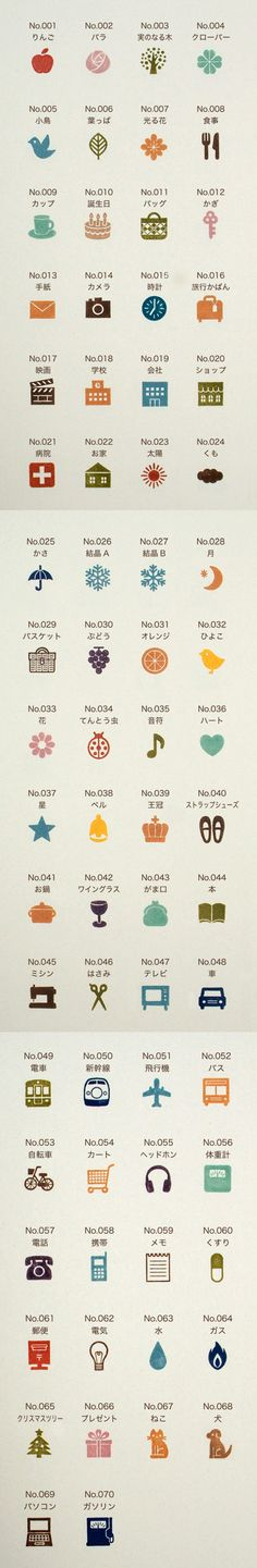 These set of icons are quirky and fun, the color choices are great and would work well for a festival or some sort of eco-friendly packaging. Web Design, Game Design, Icon Design, Design Art, Logo Design, Poster Design, Japanese Design, Japanese Icon, Vintage Japanese