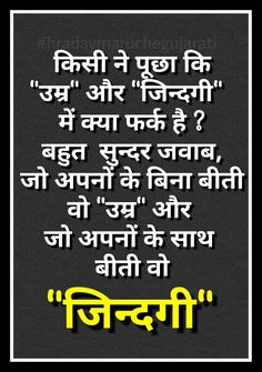 48 Best Kumar Vishal Images Hindi Qoutes Manager Quotes Quotations