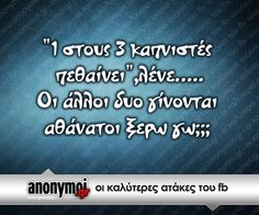 Find images and videos about funny and greek quotes on We Heart It - the app to get lost in what you love. Funny Greek Quotes, Greek Memes, Greek Sayings, Stupid Funny Memes, The Funny, Funny Stuff, Funny Shit, Funny Things, Funny Photos